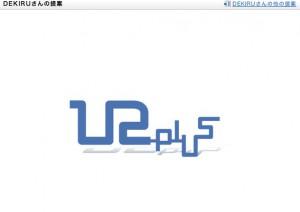 U2plusのロゴ3