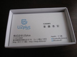 U2plus名刺の写真