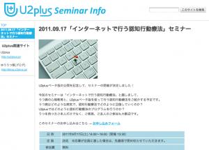 セミナーサイトの画像