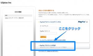 PayPal画像3