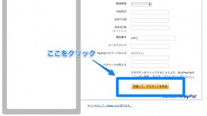 PayPal画像4