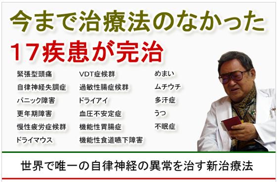 東京脳神経センターの画像