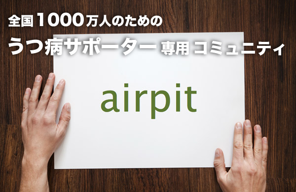 airpitの画像