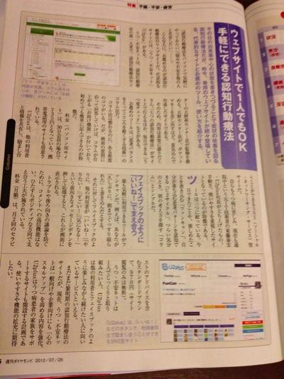 U2plusが週刊ダイヤモンドに掲載された画像