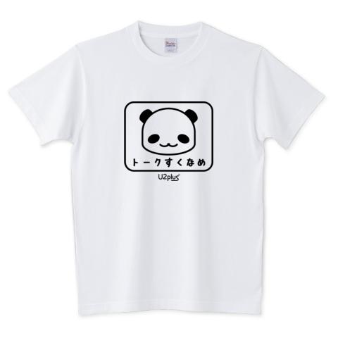 ゆううつグッズ部の「トーク少なめ」Tシャツ画像
