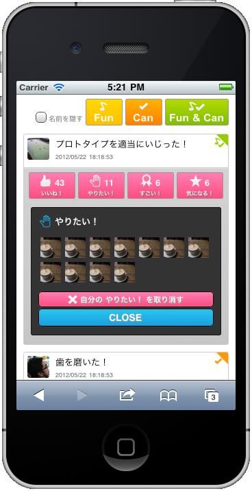 U2plusのスマフォ対応の画像