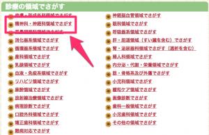 東京で認知行動療法をさがすなら「ひまわり」が便利の画像