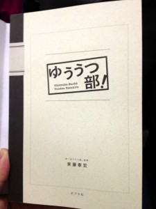 「ゆううつ部!」見本が来たのでビジュアルレビュー02の画像