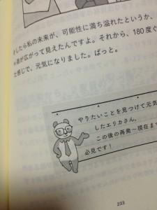 ゆううつ部!03の画像